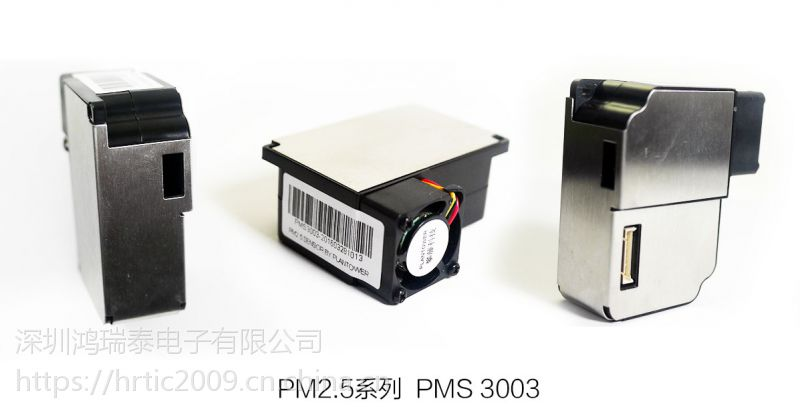 PLANTOWER攀藤科技G3 PMS3003 激光pm2.5传感器 高精度 测雾霾 灰尘