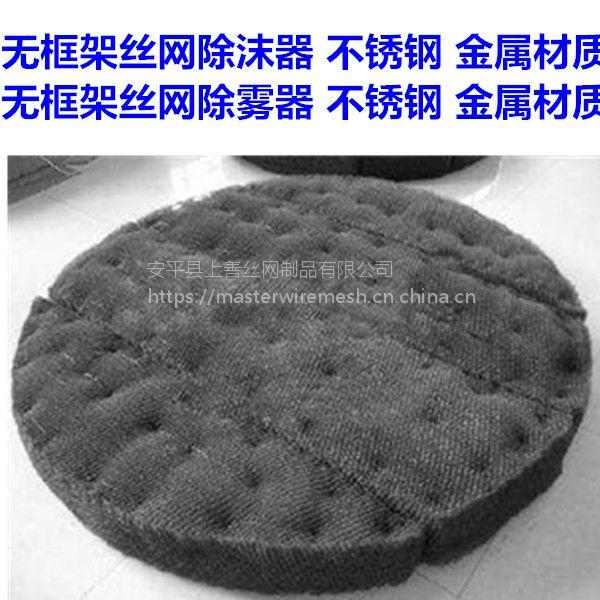 丝网除雾器去除蒸气原理 HG/T21618-1998标准型 不锈钢 塑料材质 上善