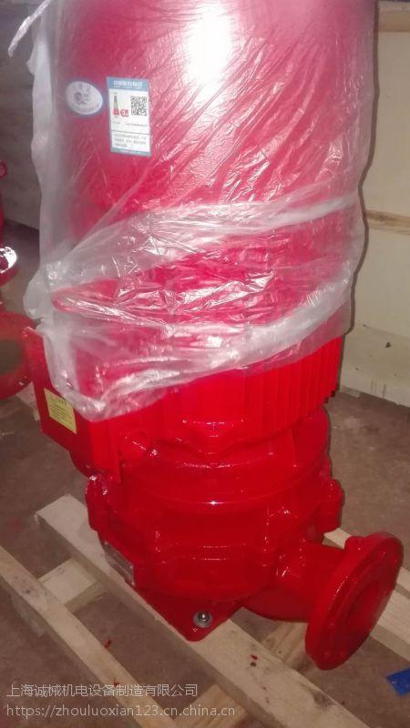 辽源工程 泵房喷淋消防泵XBD6.2/12-65L消火栓泵 恒压切线泵 带3CF认证