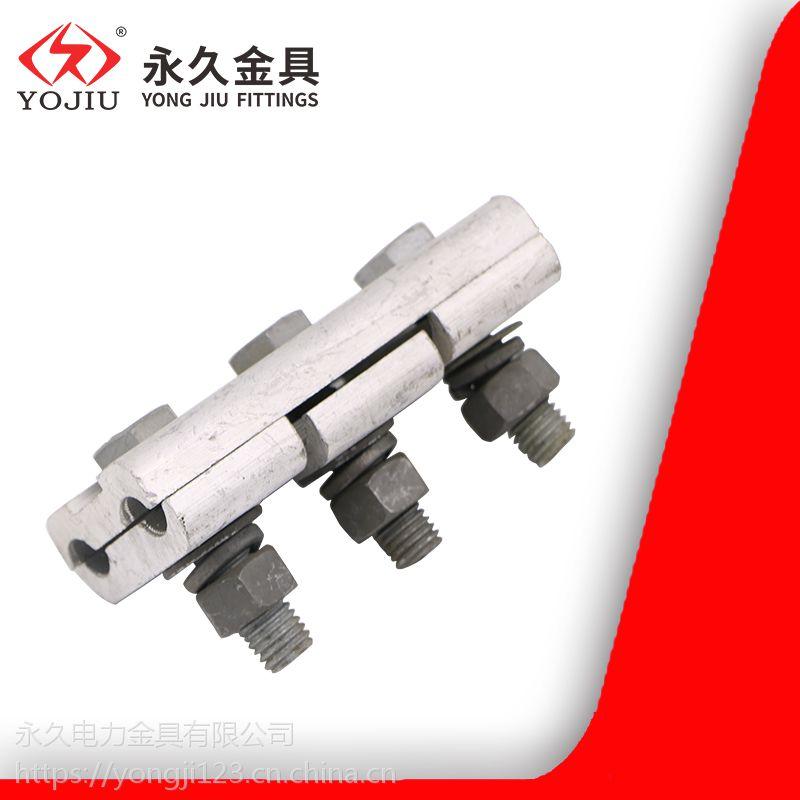 JB-2跨径变径型铝合金并沟线夹 永久金具