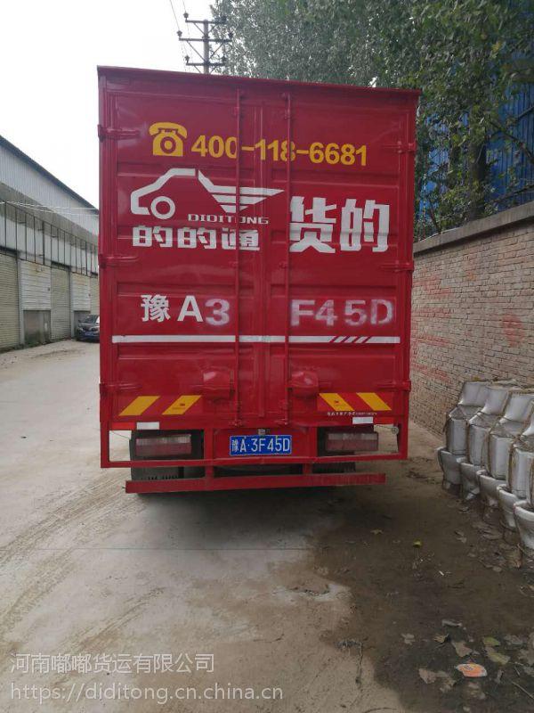 货运司机加盟的的通,轻松挣回一辆车!