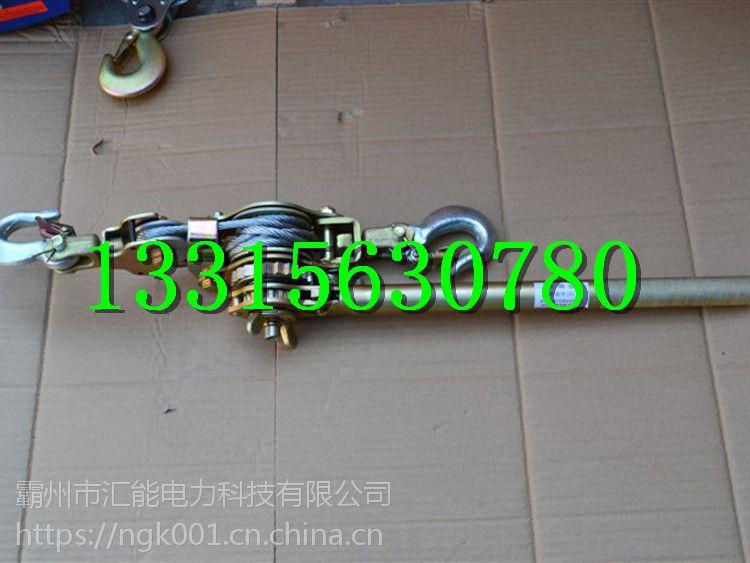 供应各种电力工具器材多功能紧线器 钢丝绳拉紧器 汇能