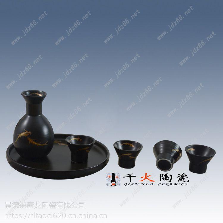 景德镇千火陶瓷 描金日式酒具套装厂家批发