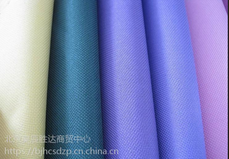 北京现货直销600D平纹 斜纹加厚牛津布