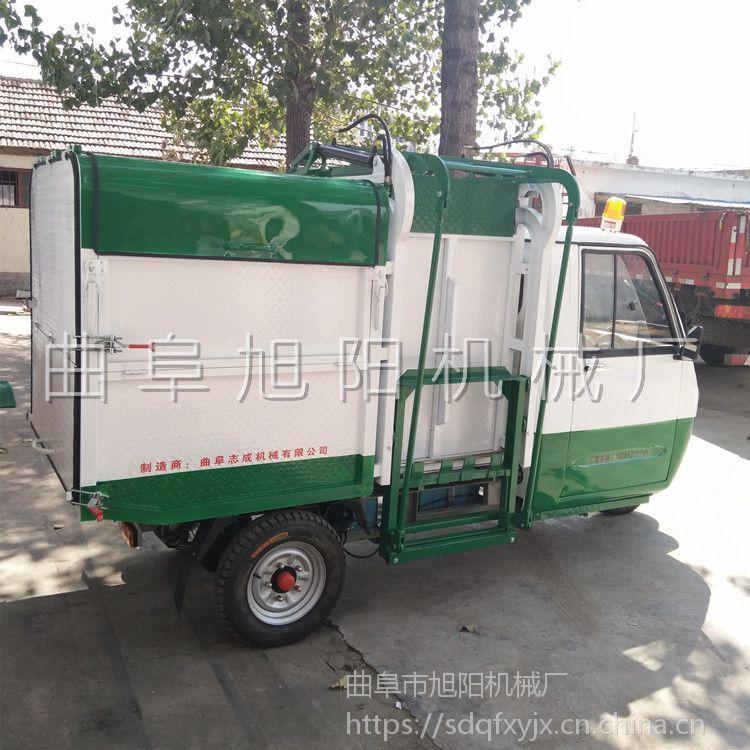 工厂直销液压自卸垃圾车城区废品中转车电动三轮保洁车 旭阳
