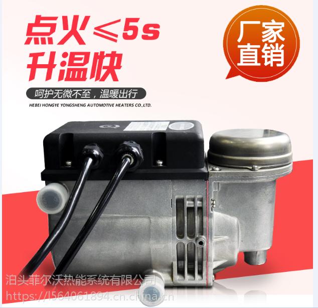 燃料电池SUV汽车液体加热器,手机遥控版现货