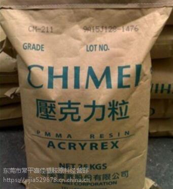 供应台湾奇美液晶显示器背光用高韧性耐刮擦PMMA:CM-205G、CM-211G、CM-205I