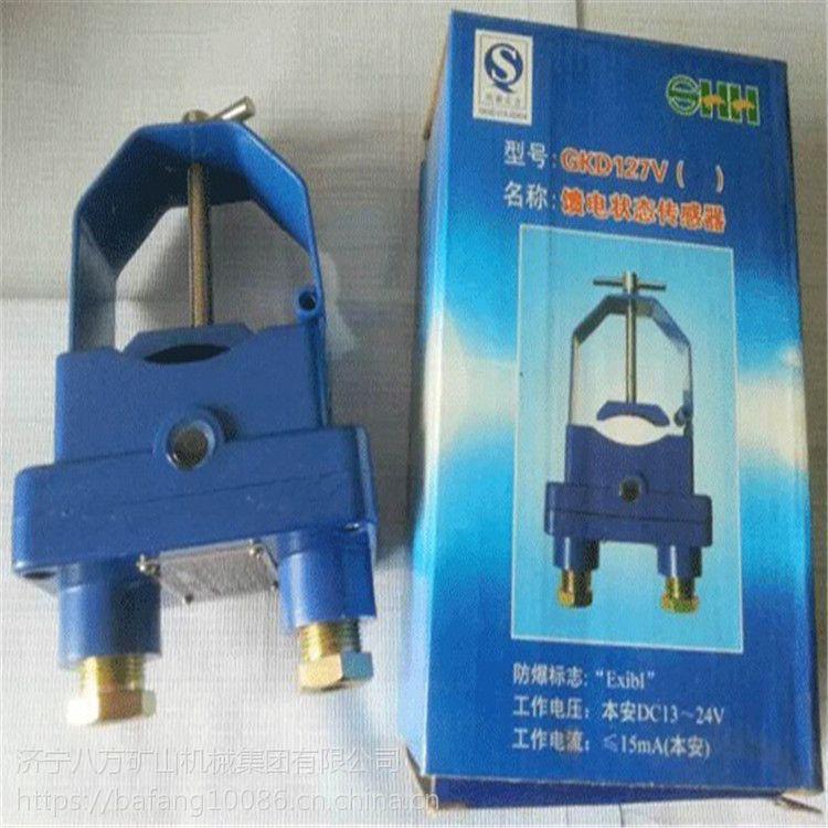 厂家直销GKT127馈电传感器