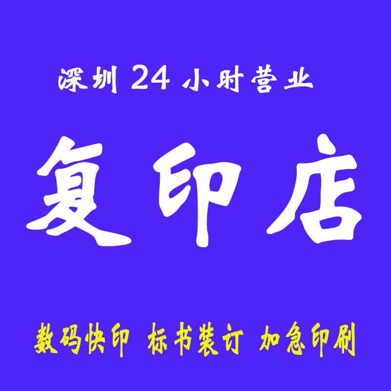 24小时打印复印店 深圳鑫丰鹏图文 加急投标书制作装订