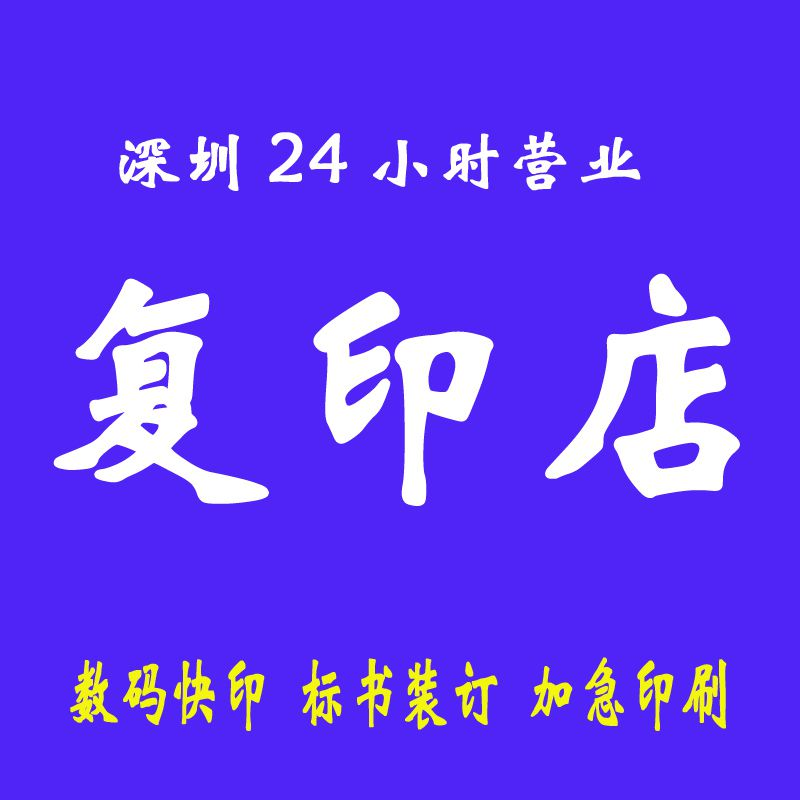 A【深圳24小时标书装订】无线胶装 招投标书制作封装 鑫丰鹏图文