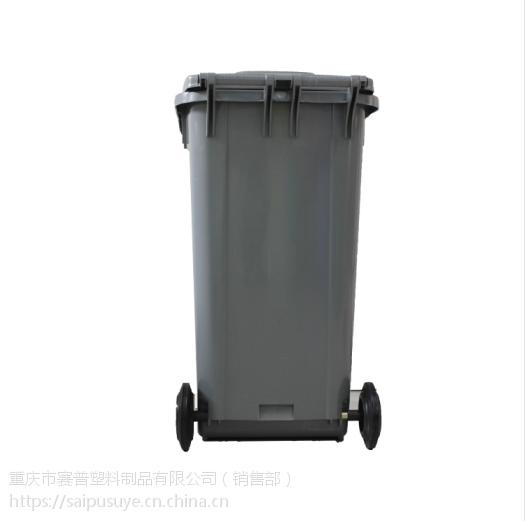 塑料A240L环卫垃圾桶(招标)挂车桶,厂家降价了赛普塑业