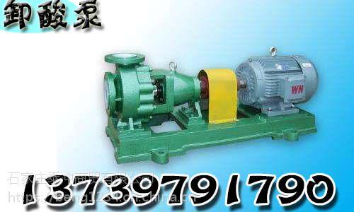河北省卸酸泵价格怎么卖多少钱?