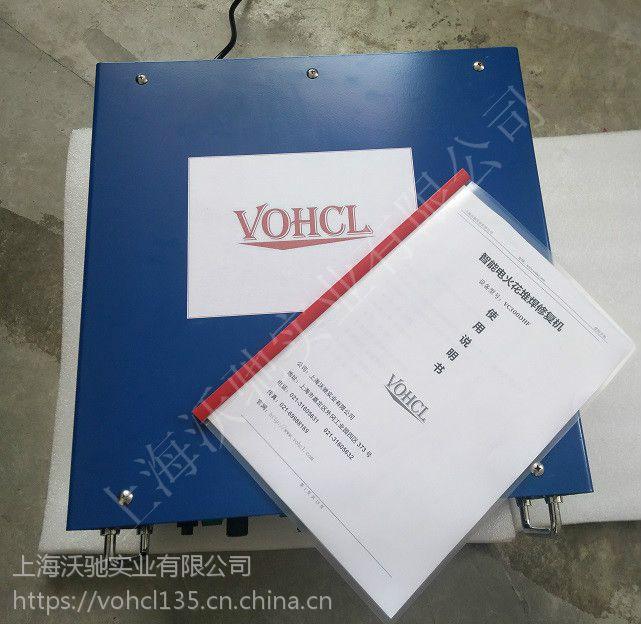 金属件打火花修补机vohcl
