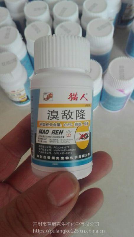 溴敌隆粉剂批发 老鼠药批发 猫人液体老鼠药 耗子药种类