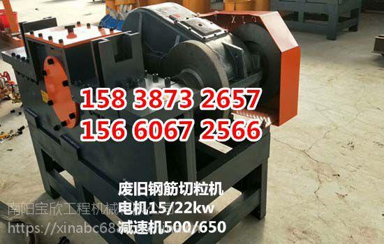 滕州武汉废旧钢筋切粒机(切断机)