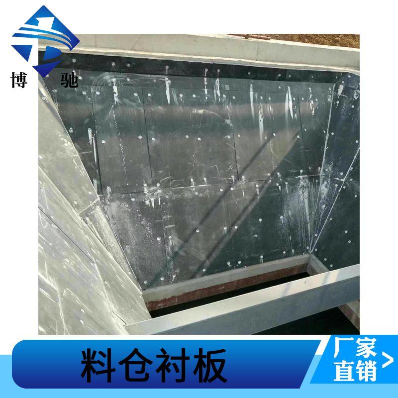 博驰防粘连煤仓衬板 超高分子量聚乙烯料壁板材 耐磨衬板 UPE底板