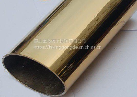 201不锈钢彩色无指纹椭圆管、高档TKV装饰专用管、佛山厂家直销!