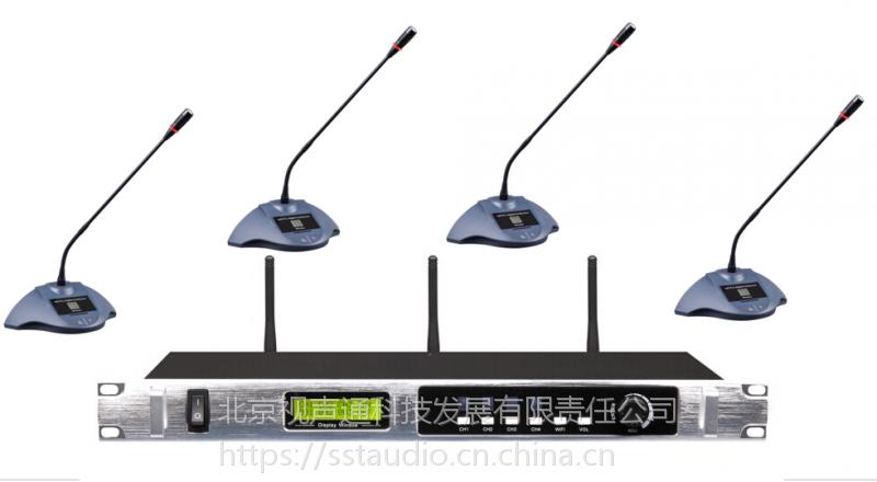BSST一拖4-99无线手拉手会议系统 先进先出(轮替模式)联系电话:13641016845