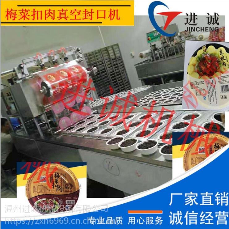 温州专供梅菜扣肉封口灌装机 红烧肉包装封口机 性价比高