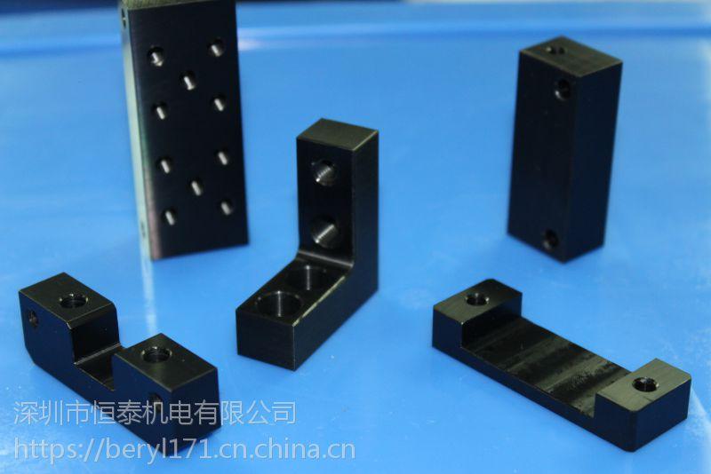 铝材氧化黑 精密机械件加工