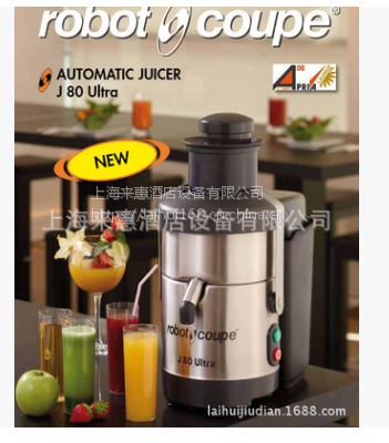 法国罗伯特Robot-coupe J80 Ultra蔬果榨汁机