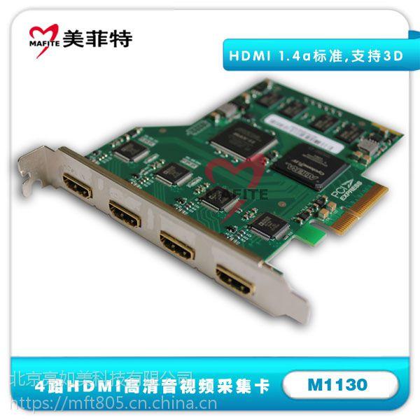 美菲特M1130 4路HDMI视频采集卡