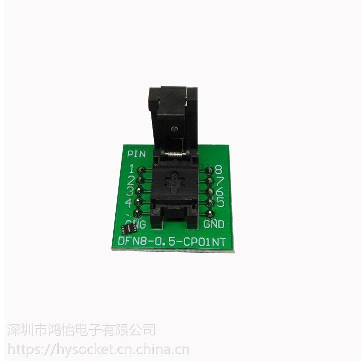 DFN8烧录座 QFN8-0.5 WSON8 2×3mm 翻盖探针测试座 厂家 现货