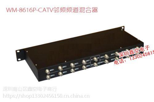 沃克16路混合器WM-8616P-CATV 邻频调制器的伴侣CATV批发