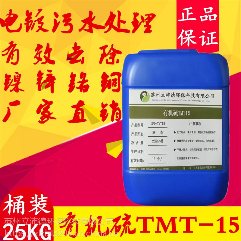 供应重金属捕捉剂TMT-15/重捕剂 重金属螯合剂
