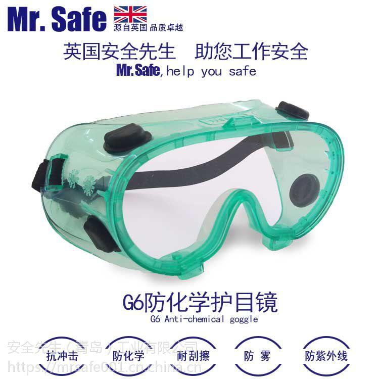 英国安全先生G6防冲击防刮擦防雾防化学护目镜PC材质