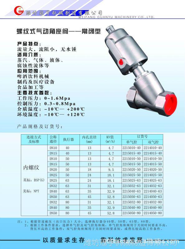 不锈钢头角座阀 Y型角座阀 DN20-50双作用角座阀 蒸汽角座阀