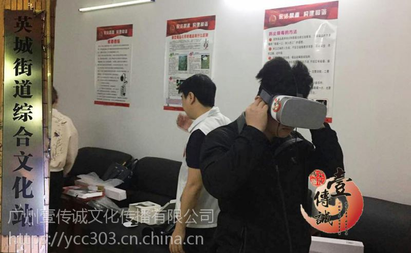 """广州壹传诚""""VR禁毒""""助推英城街道戒毒康复工作站宣传禁毒教育"""