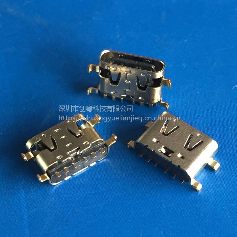 6P type c 母座 沉板0.88 USB 3.1 母座 板上四脚沉板 前插后贴DIP+SMT母