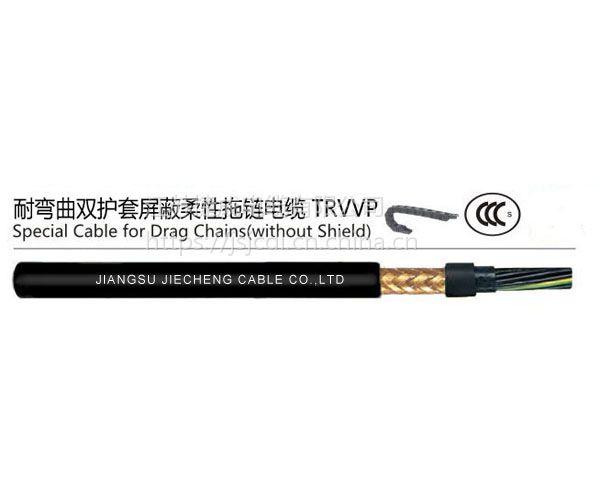 捷成中柔双护套屏蔽拖链电缆TRVVP