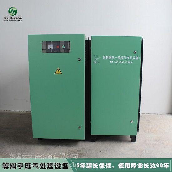 国云工业废气处理设备 支持不同型号设备的定制 厂家直销