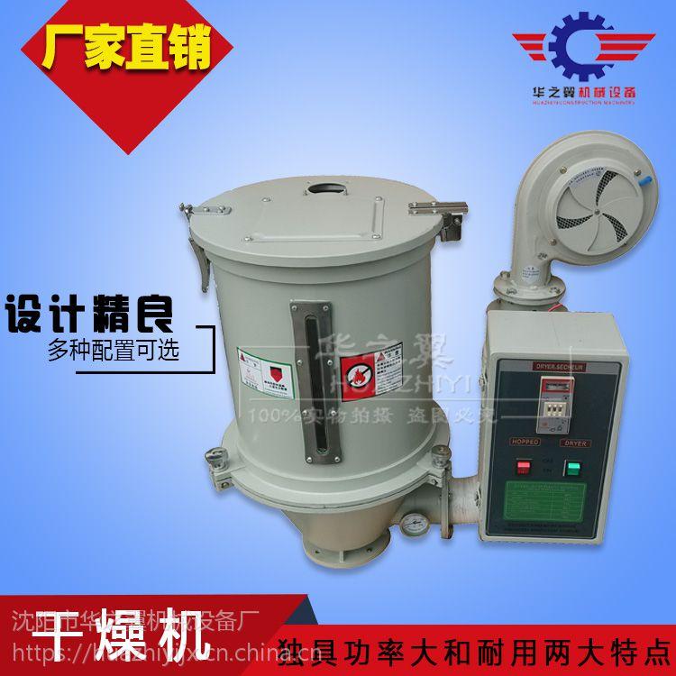 河北干燥机厂家现货出厂家直销塑料颗粒烘干机 颗粒料真空干燥机