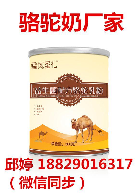 雪域圣礼高钙配方驼奶粉骆驼奶粉驼奶厂家400克伊犁那拉乳业招商中