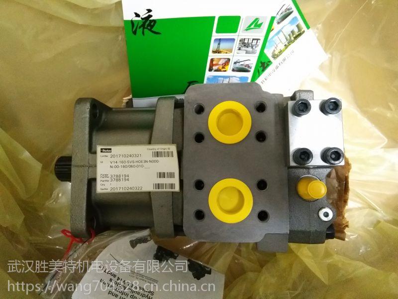 柱塞泵 派克柱塞泵V14-160-SVS-HOE3N-N000-N-00-160/060-010