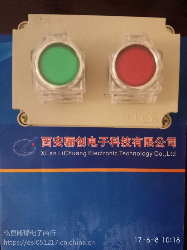 骊创【XJA-1SRBE20】事故按钮正品保质
