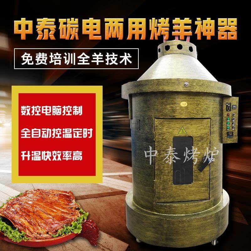 烤全羊炉炭烤碳电两用烤羊炉