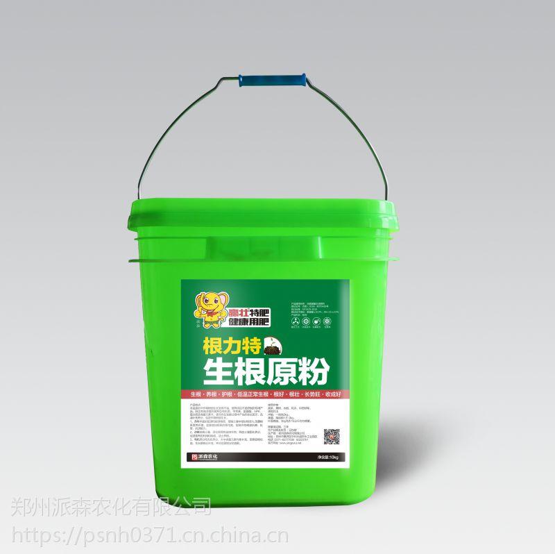 根力特强力生根粉让作物的根系自由呼吸防治死苗烂根专用生根剂
