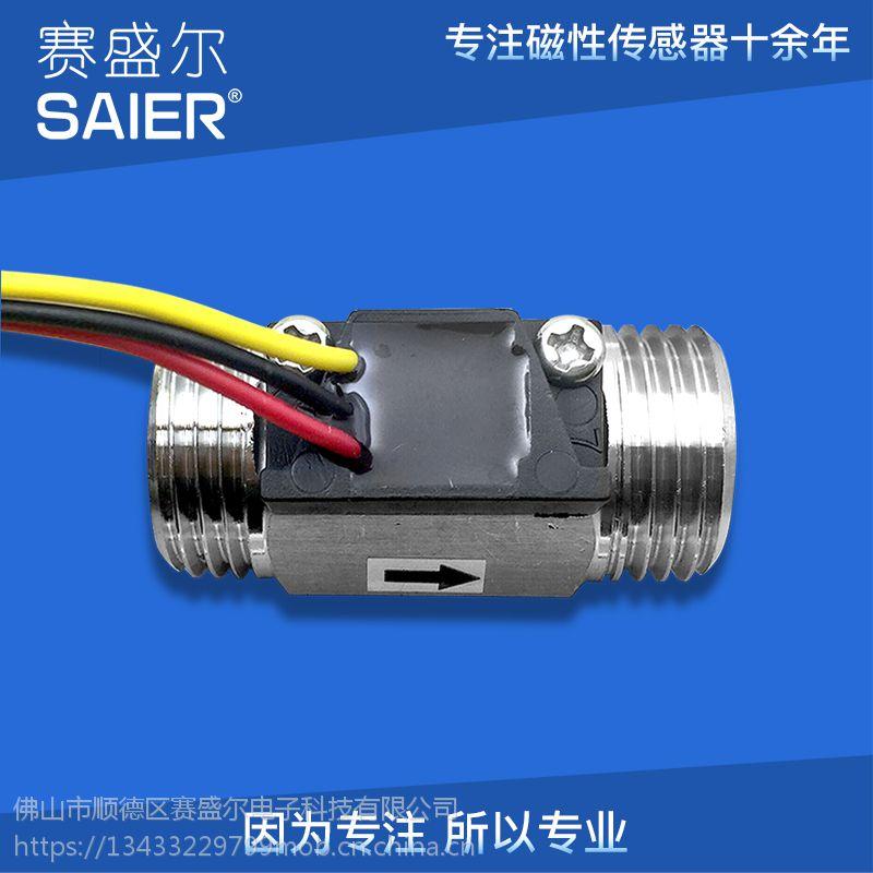 SAIER/赛盛尔4分铜水流量传感器 电热水龙头/淋浴房刷卡系统用水流量计