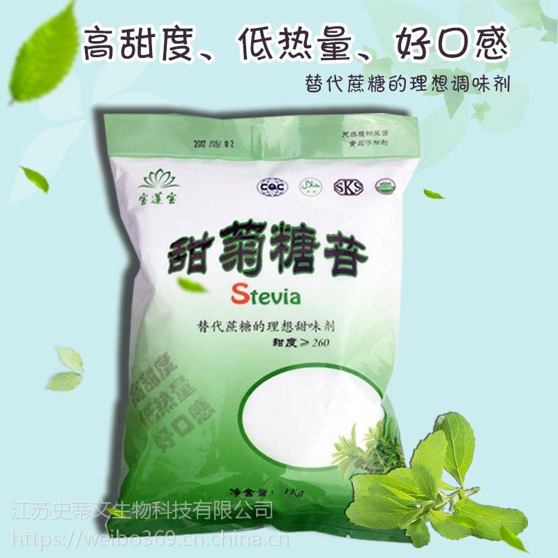 厂家直销甜叶菊种植培育以及甜菊糖的研发生产厂家直销甜菊糖苷