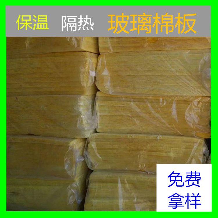 保定离心玻璃棉保温板 盈辉销售A级高强度耐高温玻璃板