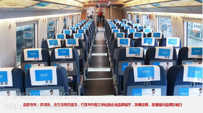动车高铁外车身冠名、高铁列车广告形式、高铁车外身广告样式