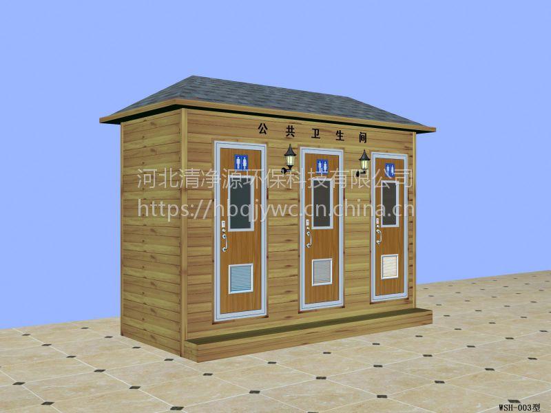 移动、智能环保厕所、园林型