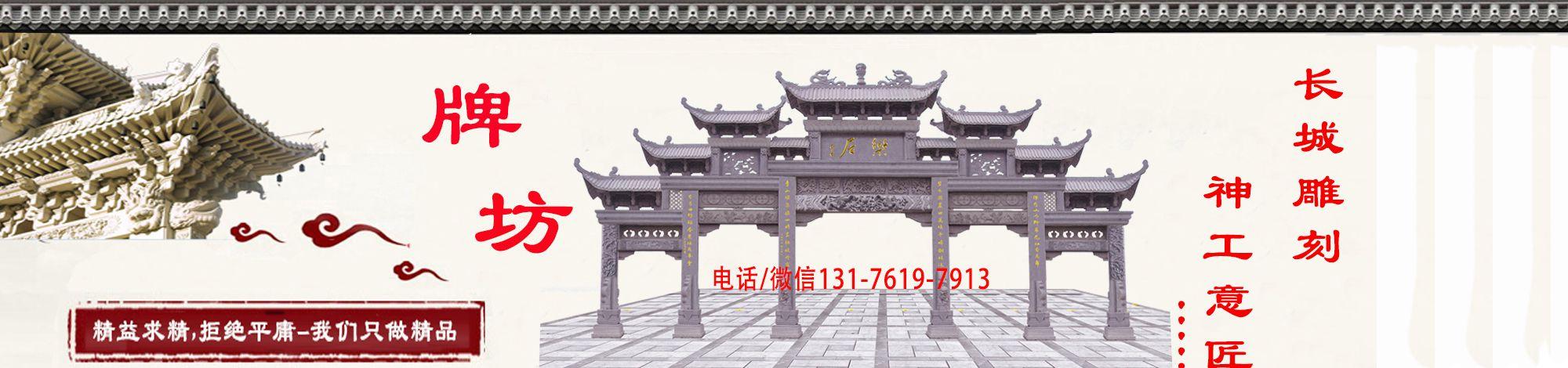 嘉祥县长城石雕厂