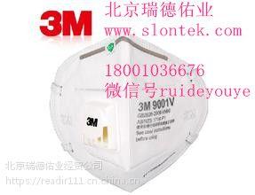 北京3M防雾霾口罩批发9001V 医用防护 防尘口罩正品总代理