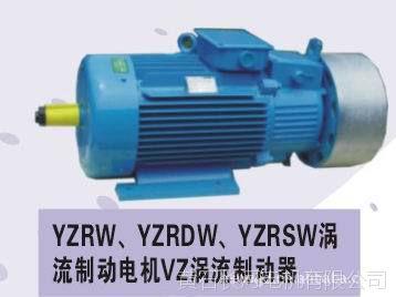 供应YZRW、YZRDW、YZRSW涡流制动电机