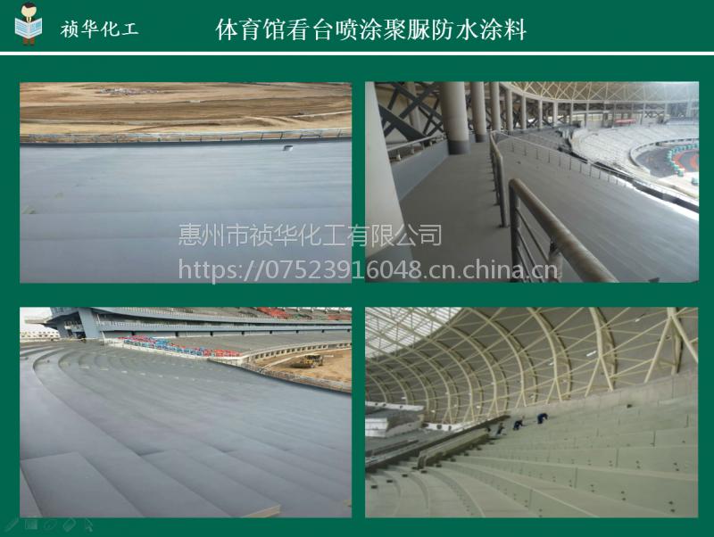 广东广州体育馆看台喷涂聚脲防水涂料